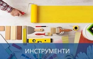 instrumenti-banner-home