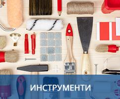 instrumenti-home-banner